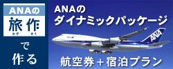 ANAのダイナミックパッケージ ANAの旅作で作る航空券+宿泊プラン