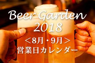 【8月・9月】ビアガーデン営業日カレンダー