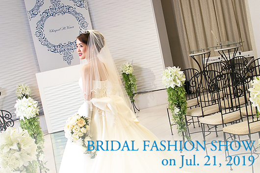 【7/21】2019年プレミアムフェア BRIDAL FASHION SHOW & ITEM EXHIBITION 開催!