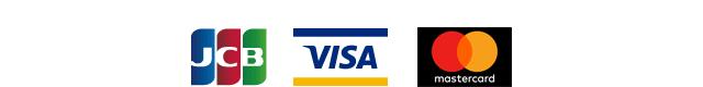 すべてのVISA、MasterCard、JCBカード
