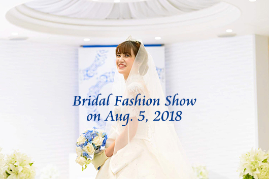 【8/5】Bridal Fashion Show開催!